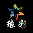 淄博缘彩装饰有限公司