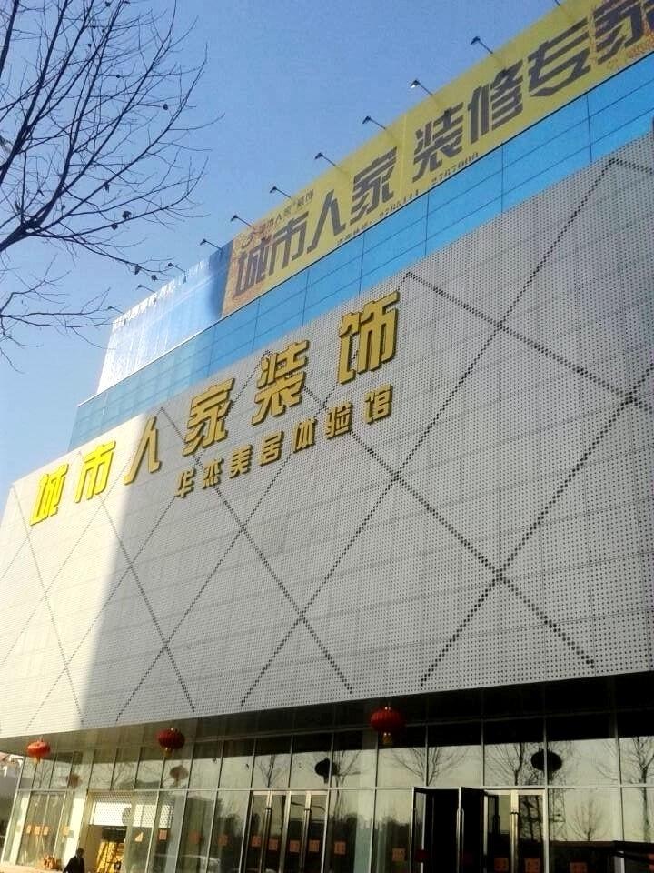 淄博城市人家滨州分公司